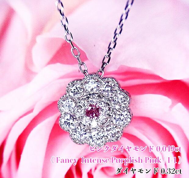 感動インテンス!ファンシーインテンスパープリッシュピンク!燦めき満ちるミルグレイン!Fancy Intense Purplish Pink I-1 Ptピンクダイヤモンド0.049ct(D0.32ct)ネックレス!【中宝研ソ付】