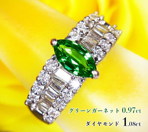 ヴィヴィッド☆濃い緑!明るいネオングリーンわきたつ!豪奢なダイヤモンドパレス!ツァボライトが優雅に誘う!Ptグリーングロッシュラーガーネット0.97ct(D1.08ct)リング!