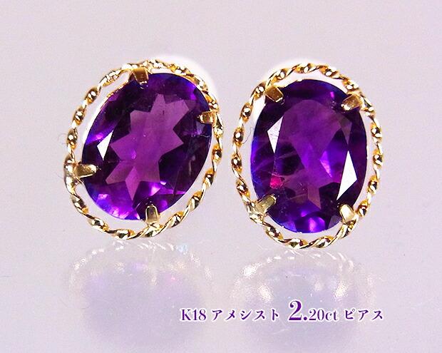 神秘的にキラキラ♪ホワイトゴールドに高貴な紫!アメシスト2.20カラット☆ボリュームスタッド!K18アメシスト2.20ctピアス!