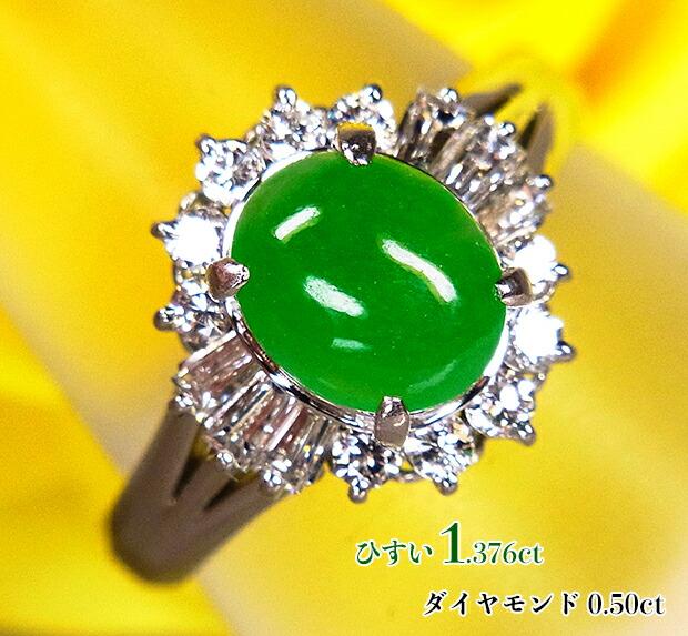 清らかダイヤにエレガントに映える!まろやか濃いグリーン!美しい定番!Ptひすい1.376ct(D0.50ct)リング!【中古】