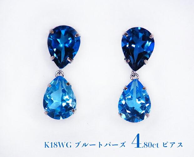 まぶしい宝石の雫!濃厚ロンドンブルー x 濃ブルー!4.80カラット☆鮮やか大迫力!2つのしずく形☆大きくスウィング!K18WGブルートパーズ4.80ctピアス!