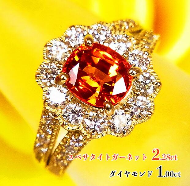 稀少宝石スペサルティン☆2.28カラット!ゴールドに格調高く!ヴィヴィッド☆芳醇なネオンオレンジの強い輝き!輝くダイヤ1.00ctも貫禄!K18スペサタイトガーネット2.28ct(D1.00ct)リング!