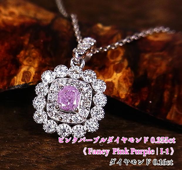 ファンシーピンクパープル☆貴重0.255ct!夢の世界へキラキラ誘う!可憐なピンクのオーラをまとう高貴な紫!Fancy Pink Purple I-1 Ptピンクパープルダイヤモンド0.255ct(D0.16ct)ネックレス!【中宝研ソ付】