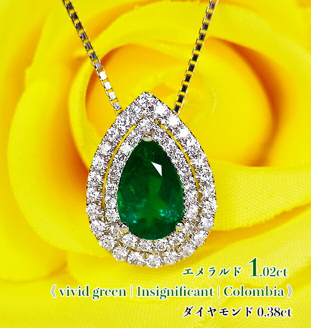 夢の最高カラー、比類なき無垢の極上Vivid Green!Ptエメラルド1.02ct(D0.38ct) ネックレス!【GRS鑑別書付・Vivid green / Insignificant / Colombia 明記】