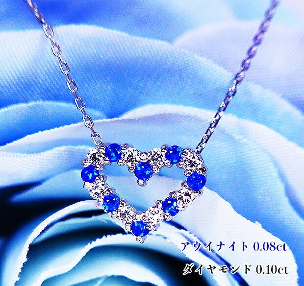 強い発色のコバルトブルーの光彩!憧れのアウイナイトとピュアな透明ダイヤモンド輝く、永遠の定番オープンハート!Ptアウイナイト0.08ct(D 0.10ct)ネックレス!
