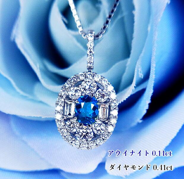 彩度の高い華やかな青の光彩!エレガンス極まるダイヤフレームに発色するネオン光彩!コレクター必見☆レアUVタイプ!Ptアウイナイト0.14ct(D0.41ct) ネックレス!