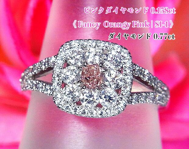 稀少0.158カラット!キラキラ、桜色シャンパンカラー♪スクエアフレーム☆ダイヤ花車輪!Fancy Orangy Pink SI-1!Ptピンクダイヤモンド0.158ct(D0.77ct)リング!【中宝研ソ付】