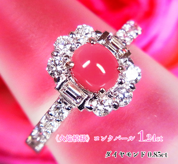 Ptコンクパール1.24ct(D 0.85ct)リング!
