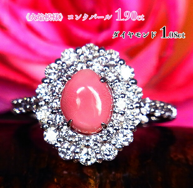 Ptコンクパール1.90ct(D 1.08ct)リング!