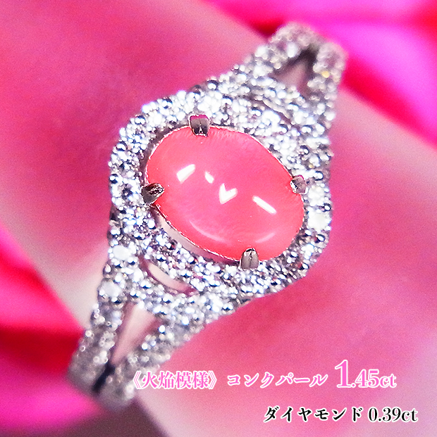 Ptコンクパール1.45ct(D 0.39ct)リング!