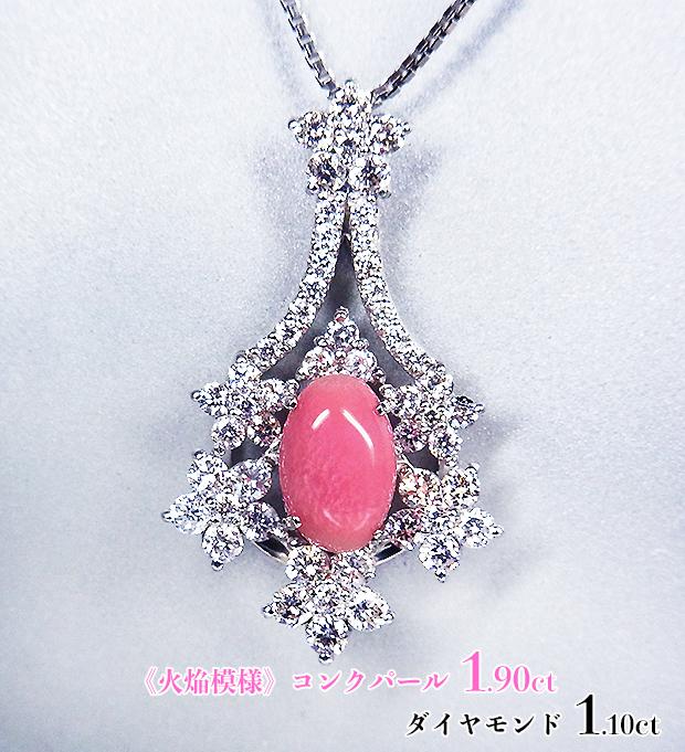 濃く美しい極上ピンク!強く輝く火焔模様!圧巻☆約2カラット稀少な大粒!豪華ダイヤ1カラット!Ptコンクパール1.90ct(D1.10ct) ネックレス!