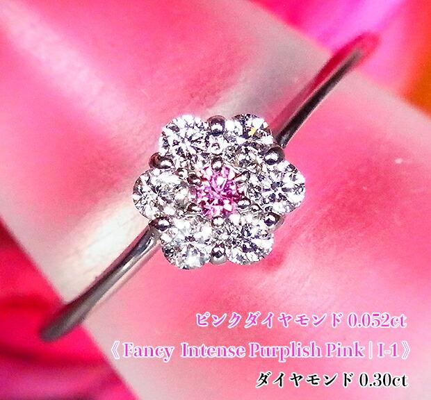 感動インテンス!ファンシーインテンスパープリッシュピンク!Fancy Intense Purplish Pink I-1 Ptピンクダイヤモンド0.052ct(D0.30ct)リング!【中宝研ソ付】