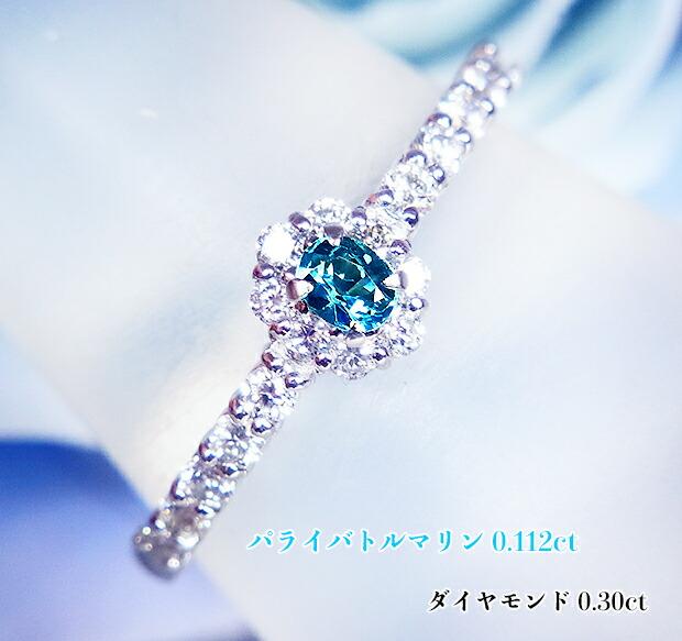 テリテリ鮮烈・青みの強い濃厚ネオンブルー!最高の透明度、比類なき発色!極上のブラジル産!Ptパライバトルマリン0.112ct(D0.27ct)リング!