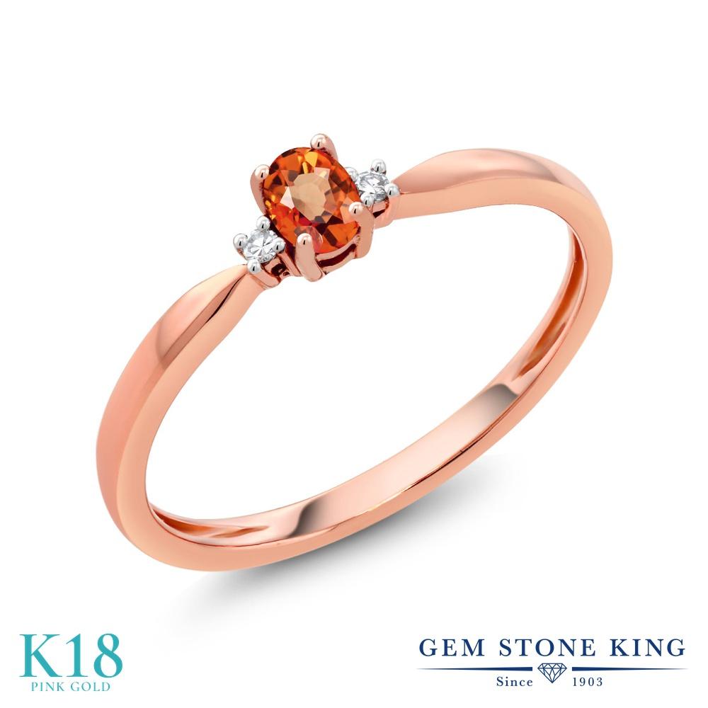 0.24カラット 天然 オレンジサファイア 指輪 レディース リング ダイヤモンド 18金 ピンクゴールド K18 ブランド おしゃれ 小粒 シンプル 細身 小ぶり 小さめ スリーストーン 天然石 9月 誕生石 婚約指輪 エンゲージリング