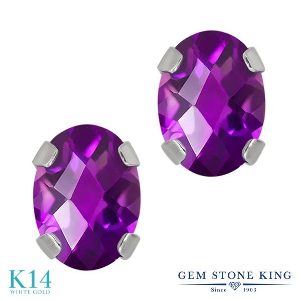 1.5カラット 天然 アメジスト ピアス レディース 14金 ホワイトゴールド K14 ブランド おしゃれ 一粒 アメシスト 紫 大粒 シンプル スタッド 天然石 2月 誕生石 金属アレルギー対応