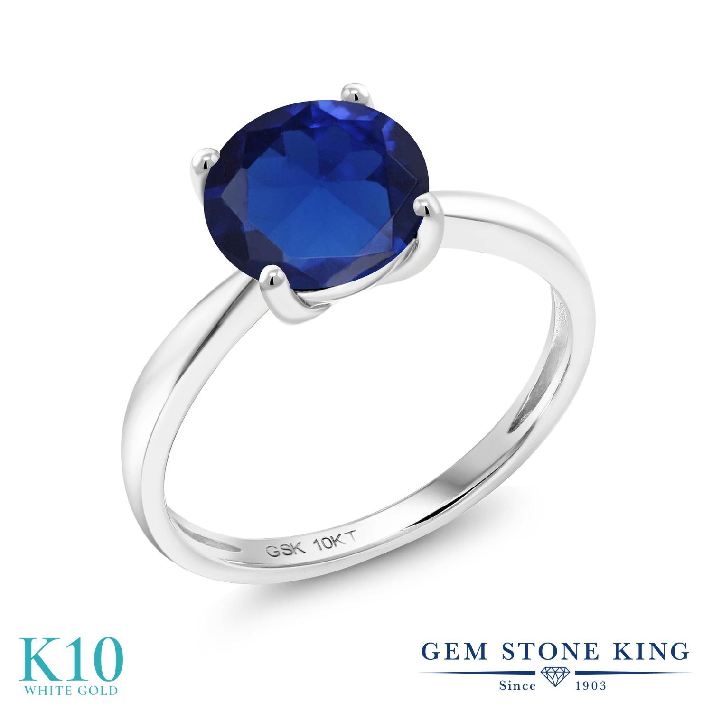 2.5カラット シミュレイテッド サファイア 指輪 リング レディース 10金 ホワイトゴールド K10 大粒 一粒 シンプル ソリティア プレゼント 女性 彼女 妻 誕生日