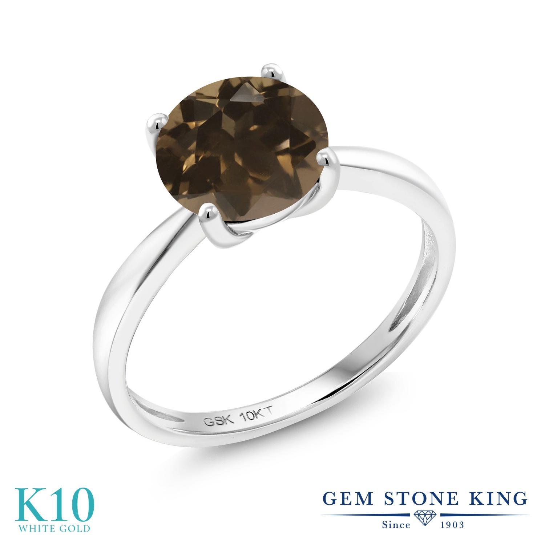 1.7カラット 天然 スモーキークォーツ (ブラウン) 指輪 リング レディース 10金 ホワイトゴールド K10 大粒 一粒 シンプル ソリティア 天然石 プレゼント 女性 彼女 妻 誕生日
