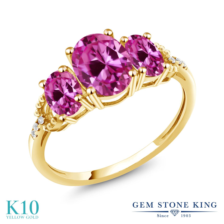 2.69カラット 合成ピンクサファイア 天然 ダイヤモンド 10金 イエローゴールド(K10) 指輪 レディース リング 大粒 スリーストーン 金属アレルギー対応 誕生日プレゼント