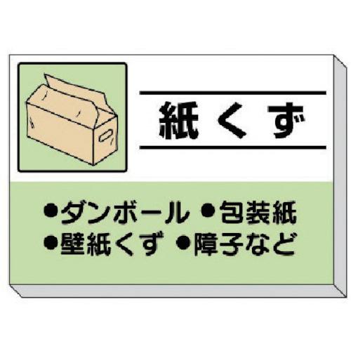 廃棄物分別標識 339-36 紙くず 850×1200×30mm厚の大型サイズ フックボルトで単管に簡単取付
