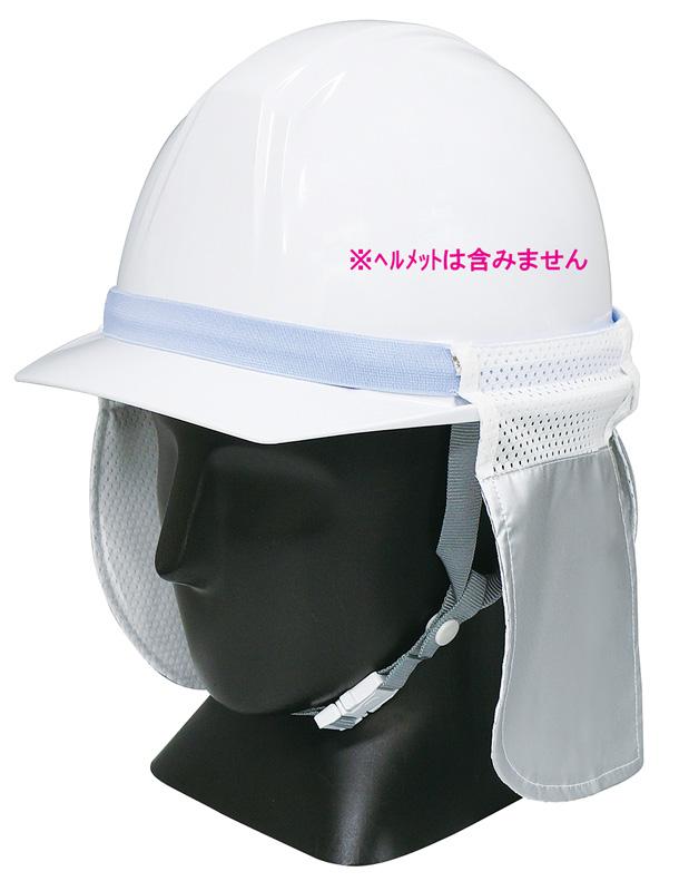 熱中症対策用品 ニューブルーリーフ CN704 防暑たれ ヘルメットに装着して強い紫外線 日差しから首筋をガード 新色 日よけ 倉