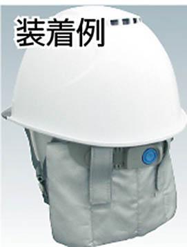 低廉 即納最大半額 熱中症対策用品防暑用品 そーかいくん2ヘルメットに取付けて首筋がひんやり 水に浸すタイプ ※ヘルメットは別売り
