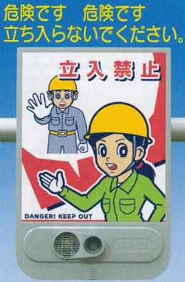 音声標識 セリーズ 音声:危険です 危険です 立ち入らないでください。 表示:立入禁止 SR-51