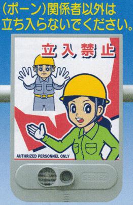 音声標識 セリーズ 音声:(ポーン)関係者以外は立ち入らないでください。 表示:立入禁止 SR-52