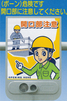 音声標識 セリーズ 音声:(ポーン)危険です 開口部に注意してください。 表示:開口部注意 SR-53