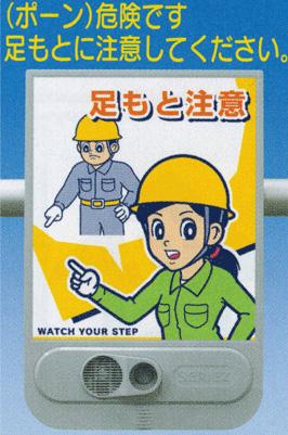 音声標識 セリーズ 音声:(ポーン)危険です 足もとに注意してください。 表示:足もと注意 SR-54