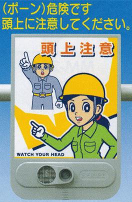 音声標識 セリーズ 音声:(ポーン)危険です 頭上に注意してください。 表示:頭上注意 SR-55
