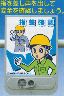 音声標識 セリーズ 音声:指を差し声を出して安全を確認しましょう。 表示:指差確認 SR-56