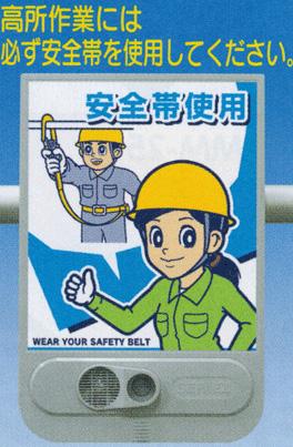 音声標識 セリーズ 音声:高所作業には必ず安全帯を使用してください。 表示:安全帯使用 SR-57