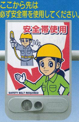 音声標識 セリーズ 音声:ここから先は必ず安全帯を使用してください。 表示:安全帯使用 SR-58