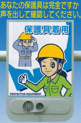 音声標識 セリーズ 音声:あなたの保護具は安全ですか声を出して確認してください。 表示:保護具着用 SR-59