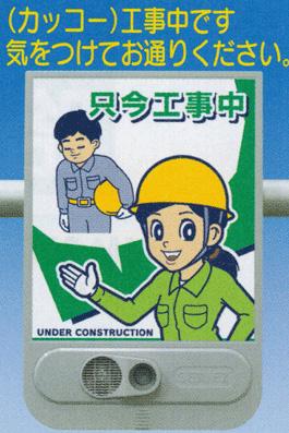 音声標識 セリーズ 音声:(カッコー)工事中です 気をつけてお通りください。 表示:只今工事中 SR-60