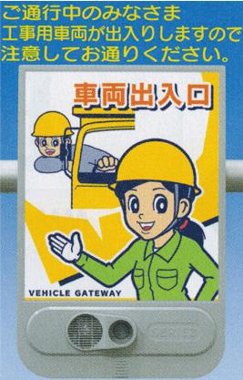 音声標識 セリーズ 音声:ご通行中のみなさま工事用車両が出入りしますので注意してお通りください。 表示:車両出入口 SR-61