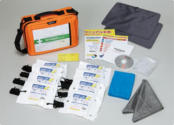 熱中症応急キット HO-527 スポーツ医学専門医と共同開発された本格的な応急キットです! 熱中症の救急措置に!