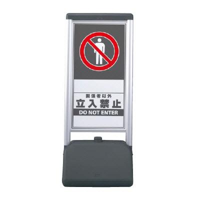 表示スタンド(屋外用) 関係者以外立入禁止 サインシックBタイプ 865-801 片面タイプ 【表示・標識・看板・スタンド・自立・サイン・マーク・立て看板】