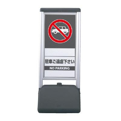 表示スタンド(屋外用) 駐車ご遠慮ください サインシックBタイプ 865-822 両面タイプ 【表示・標識・看板・スタンド・自立・サイン・マーク・立て看板】