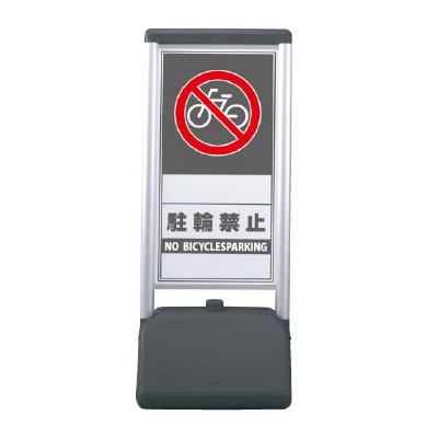 表示スタンド(屋外用) 駐輪禁止 サインシックBタイプ 865-832 両面タイプ 【表示・標識・看板・スタンド・自立・サイン・マーク・立て看板】
