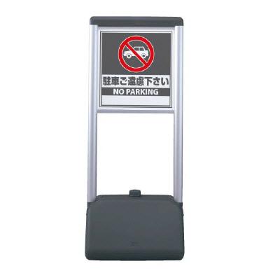 表示スタンド(屋外用) 駐車ご遠慮下さい サインシックAタイプ 865-912 両面タイプ 【表示・標識・看板・スタンド・自立・サイン・マーク・立て看板】