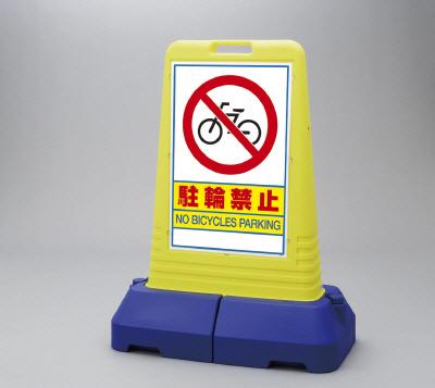 表示スタンド(屋外用) 駐輪禁止 NO BICYCLES PARKING 英語入り サインキューブトール 865-422 両面タイプ 【表示・標識・看板・スタンド・自立・サイン・マーク・立て看板】