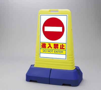 表示スタンド(屋外用) 進入禁止 DO NOT ENTER 英語入り サインキューブトール 865-431 片面タイプ 【表示・標識・看板・スタンド・自立・サイン・マーク・立て看板】