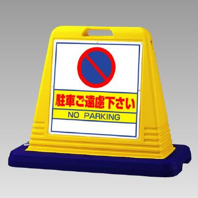 表示スタンド(屋外用) 駐車ご遠慮下さい 英語入り サインキューブ 874-022 両面タイプ 【表示・標識・看板・スタンド・自立・サイン・マーク・立て看板】
