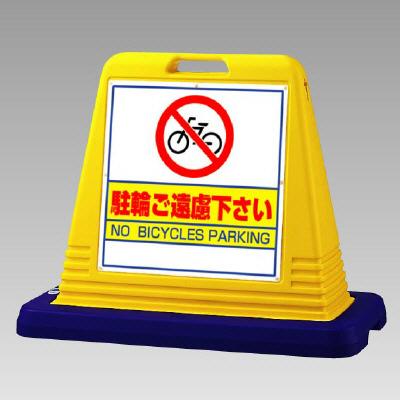 表示スタンド(屋外用) 駐輪ご遠慮下さい 英語入り サインキューブ 874-042 両面タイプ 【表示・標識・看板・スタンド・自立・サイン・マーク・立て看板】