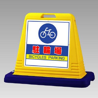 表示スタンド(屋外用)駐輪場 英語入り サインキューブ 874-072 両面タイプ 【表示・標識・看板・スタンド・自立・サイン・マーク・立て看板】