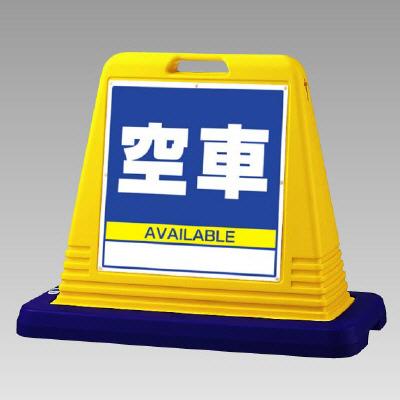 表示スタンド(屋外用)空車 英語入り サインキューブ 874-092 両面タイプ 【表示・標識・看板・スタンド・自立・サイン・マーク・立て看板】