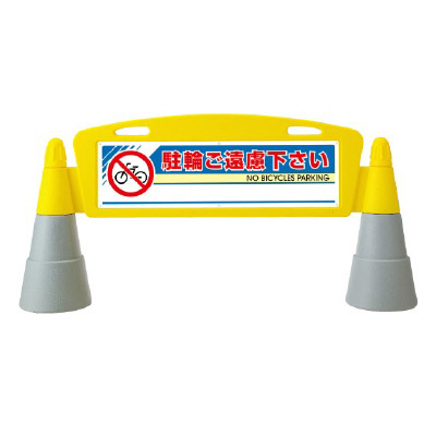 フィールドアーチ 駐輪ご遠慮下さい 英語入り 両面タイプ 865-222 【表示・標識・看板・スタンド・自立・サイン・マーク・立て看板】