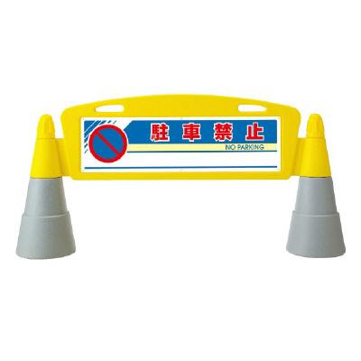 フィールドアーチ 駐車禁止 英語入り 両面タイプ 865-232 【表示・標識・看板・スタンド・自立・サイン・マーク・立て看板】