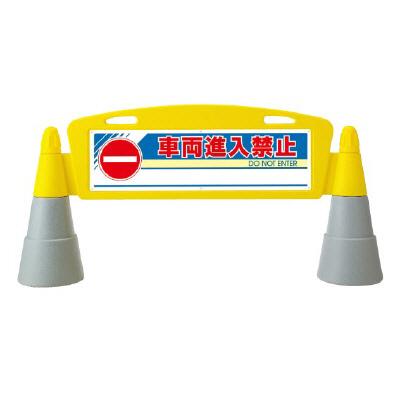 フィールドアーチ 車両進入禁止 英語入り 片面タイプ865-251 【表示・標識・看板・スタンド・自立・サイン・マーク・立て看板】